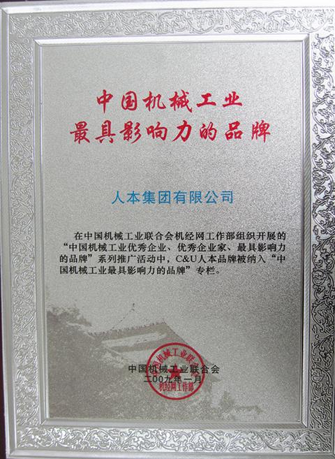 中国工作機械業界最優秀ブランド