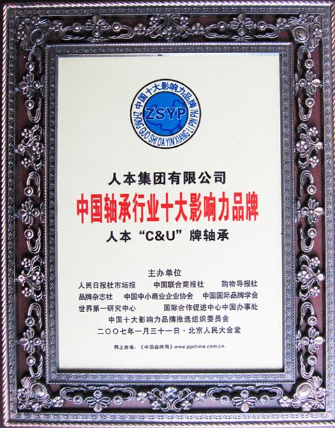 中国軸受業界10大ブランド